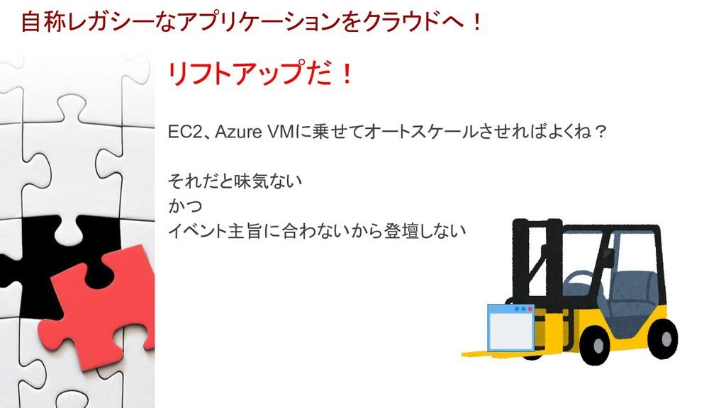 自称レガシーなアプリケーションをクラウドへ! リフトアップだ! EC2、Azure VMに乗せ...