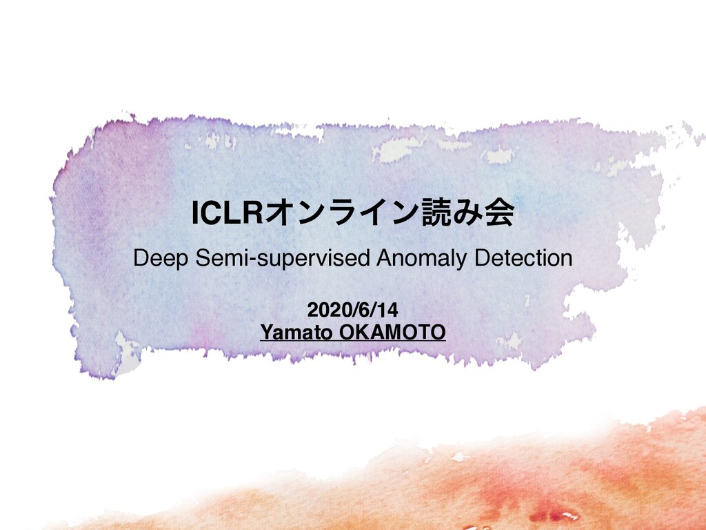 2020/6/14 Yamato OKAMOTO ICLRΦϯϥΠϯಡΈձ Deep Sem...