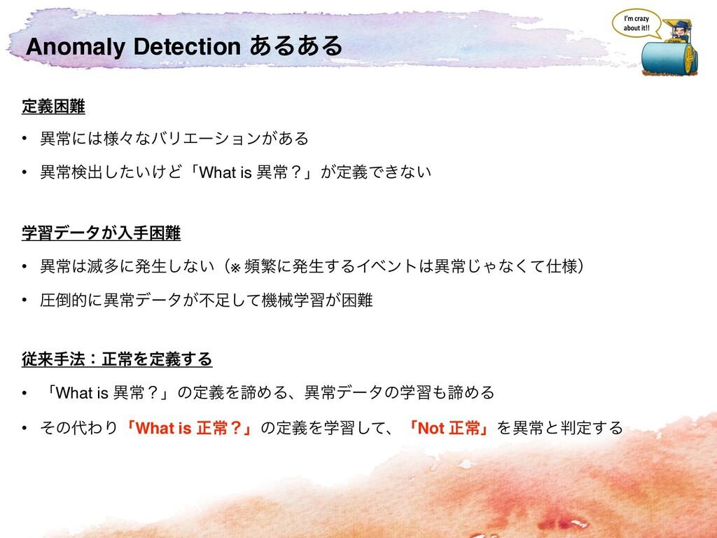 Anomaly Detection ͋Δ͋Δ ఆٛࠔ • ҟৗʹ༷ʑͳόϦΤʔγϣϯ͕͋Δ...