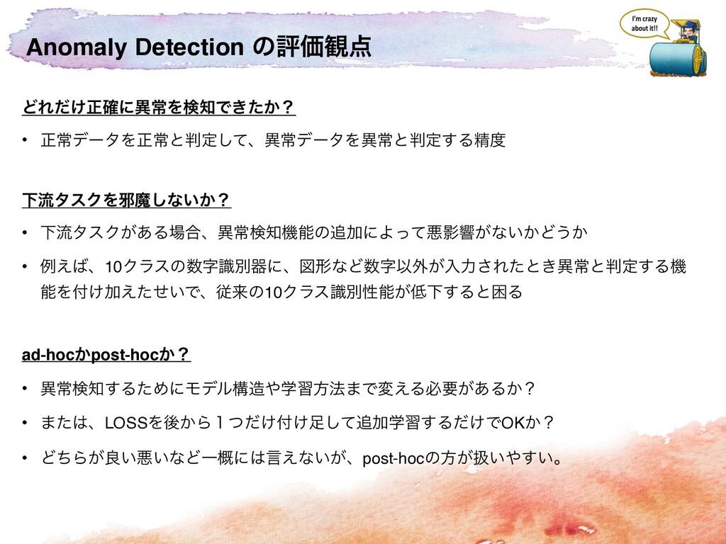Anomaly Detection ͷධՁ؍ ͲΕ͚ͩਖ਼֬ʹҟৗΛݕͰ͖͔ͨʁ • ਖ਼ৗσ...