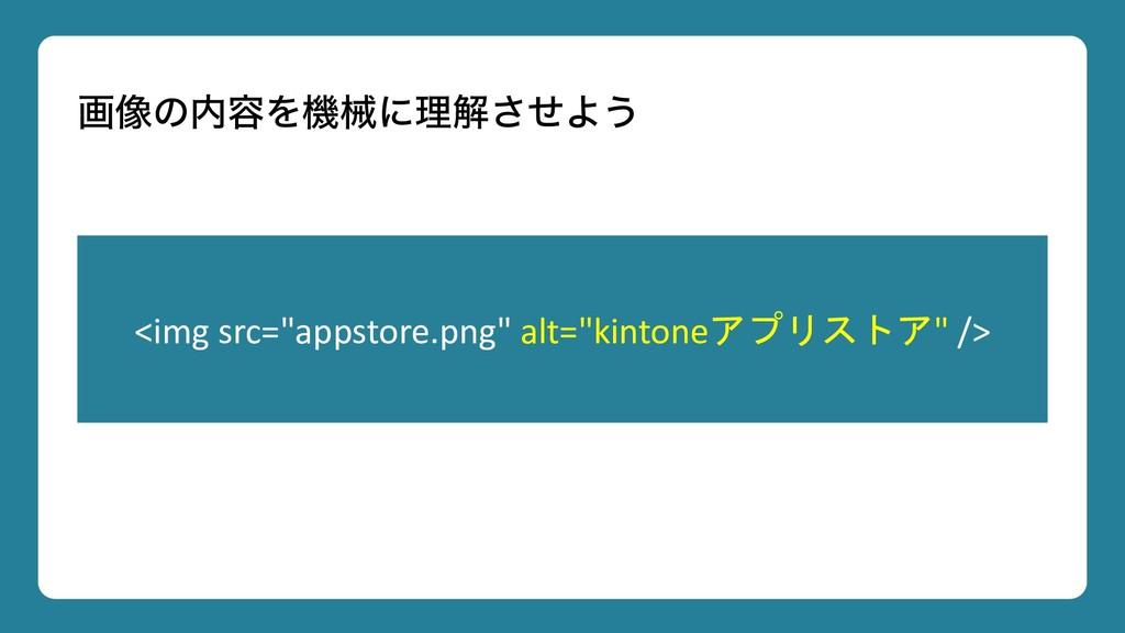 """ը૾ͷ༰Λػցʹཧղͤ͞Α͏ <img src=""""appstore.png"""" alt=""""ki..."""