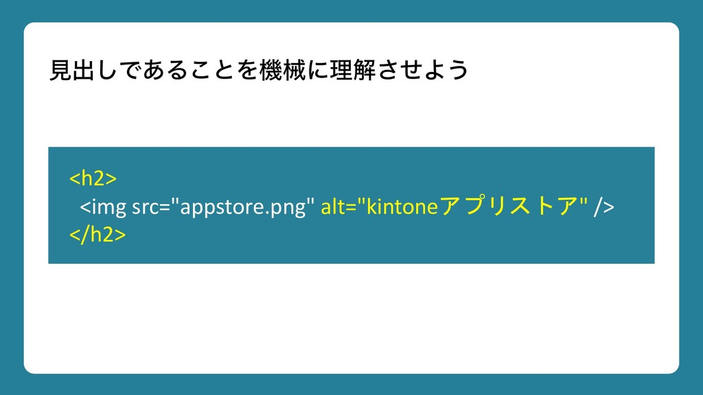"ݟग़͠Ͱ͋Δ͜ͱΛػցʹཧղͤ͞Α͏ <h2> <img src=""appstore.png""..."