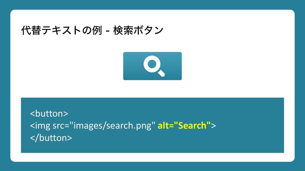 "<button> <img src=""images/search.png"" alt=""Sear..."