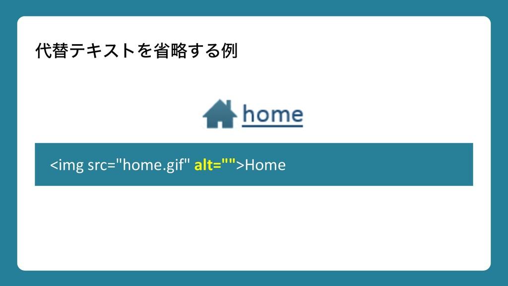 "ସςΩετΛলུ͢Δྫ <img src=""home.gif"" alt="""">Home"