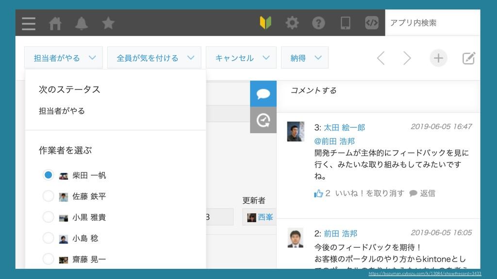 https://bozuman.cybozu.com/k/13084/show#record=...
