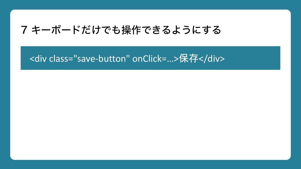 """ΩʔϘʔυ͚ͩͰૢ࡞Ͱ͖ΔΑ͏ʹ͢Δ <div class=""""save-button"""" ..."""