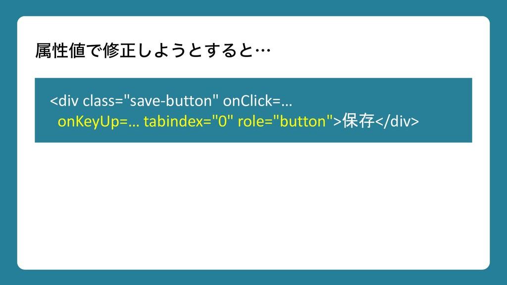 """ଐੑͰमਖ਼͠Α͏ͱ͢Δͱʜ <div class=""""save-button"""" onClick..."""