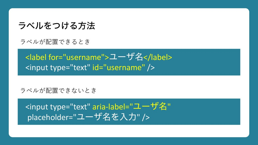 "ϥϕϧΛ͚ͭΔํ๏ <label for=""username"">Ϣʔβ໊</label> <i..."