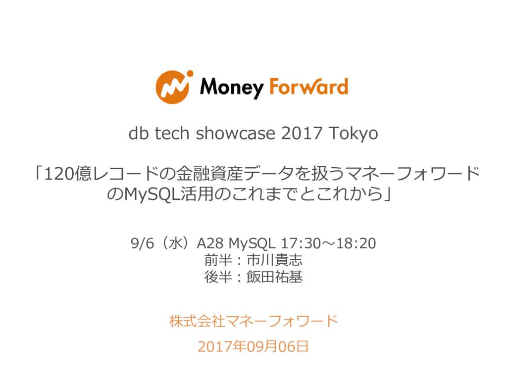 株式会社マネーフォワード 2017年09月06日 db tech showcase 2017 ...