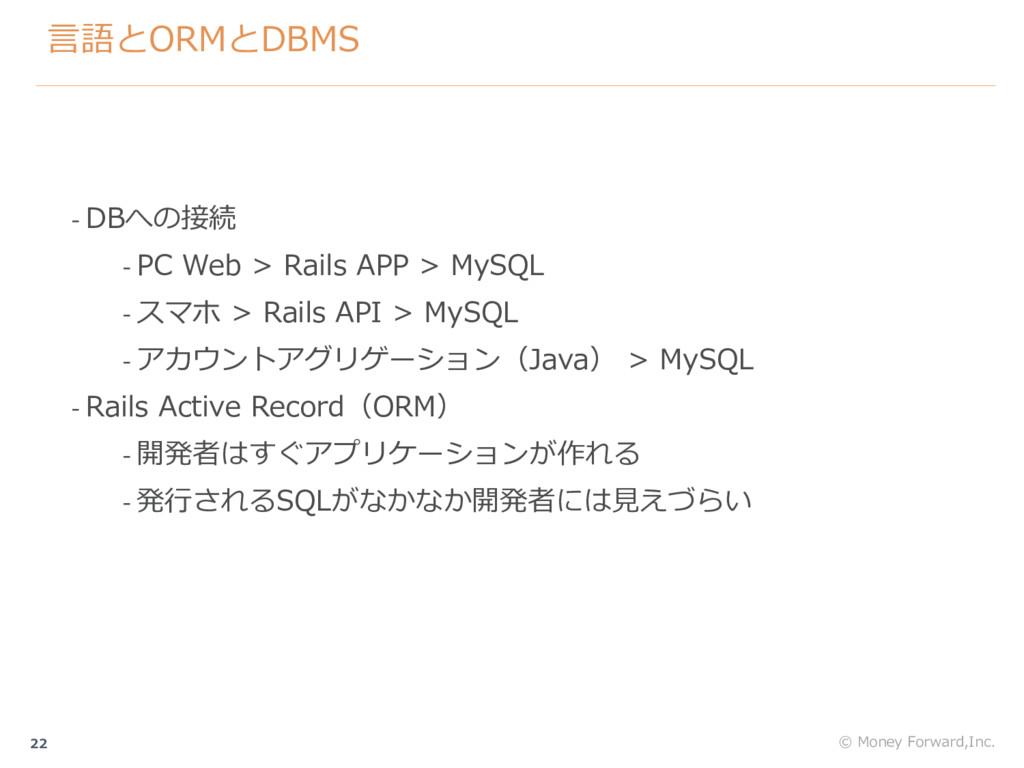 言語とORMとDBMS © Money Forward,Inc. 22 - DBへの接続 - ...