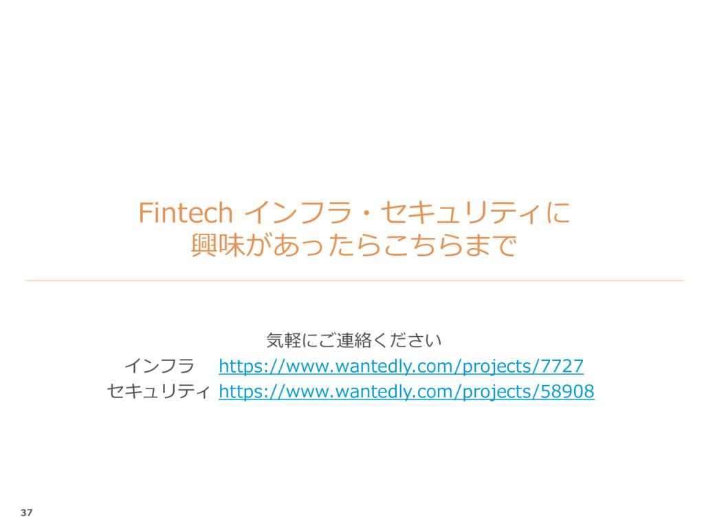 Fintech インフラ・セキュリティに 興味があったらこちらまで 気軽にご連絡ください イン...