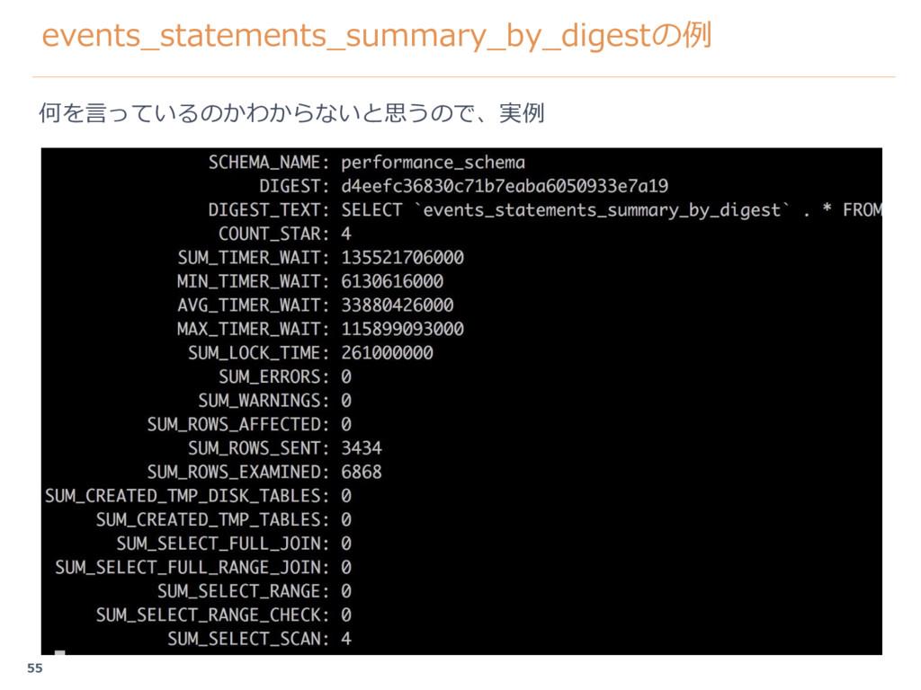 events_statements_summary_by_digestの例 何を言っているのか...