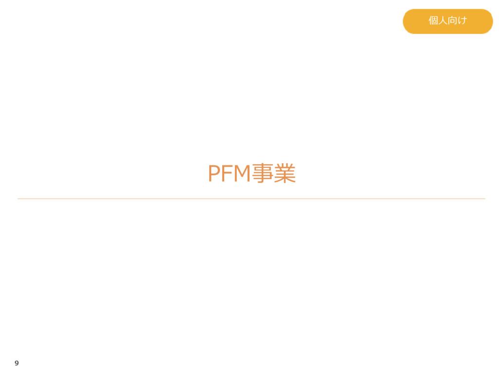 PFM事業 個人向け 9
