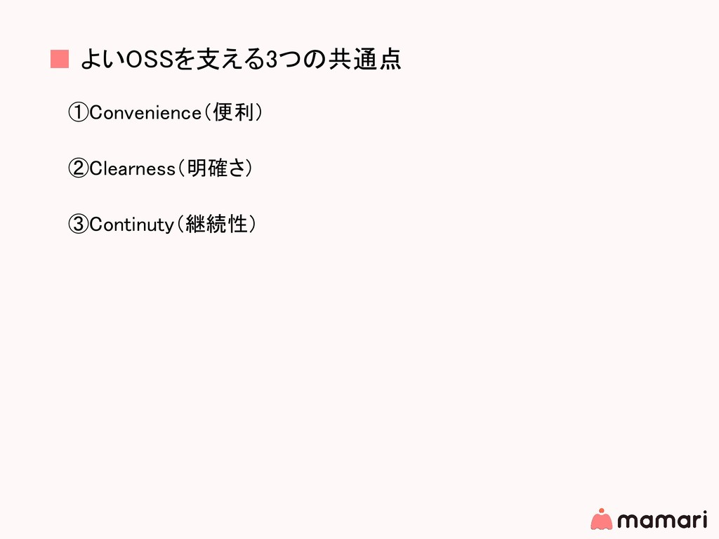 ■ よいOSSを支える3つの共通点 ①Convenience(便利) ②Clearness(明...