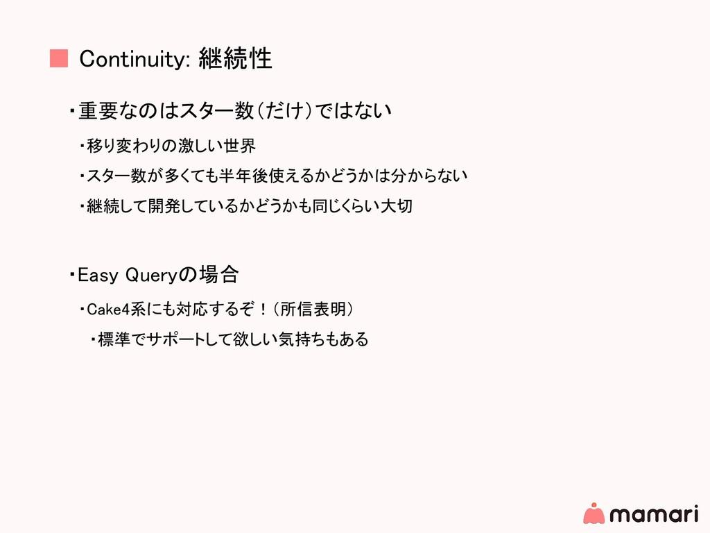 ■ Continuity: 継続性 ・重要なのはスター数(だけ)ではない  ・移り変わりの激し...