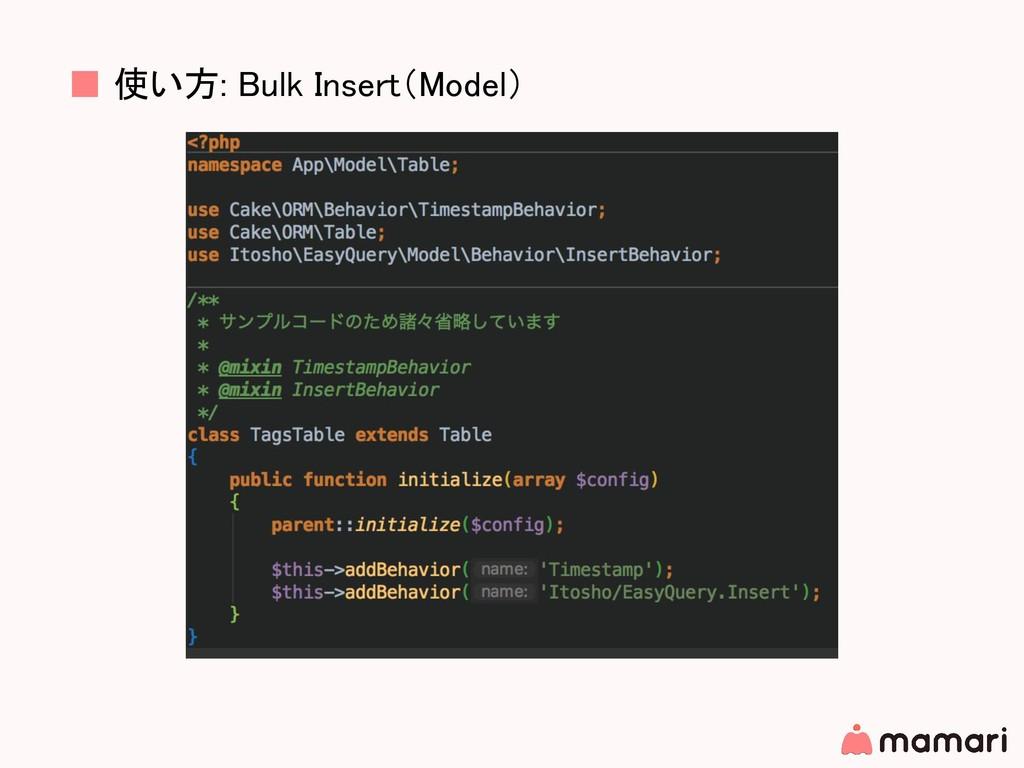 ■ 使い方: Bulk Insert(Model)