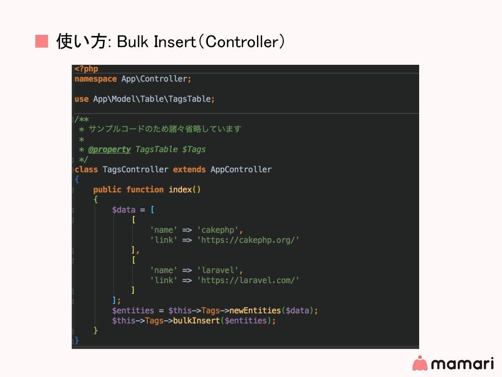 ■ 使い方: Bulk Insert(Controller)