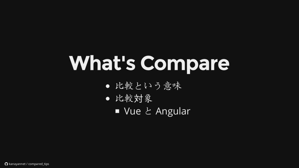 比較という意味 比較対象 Vue と Angular kanayannet / compare...