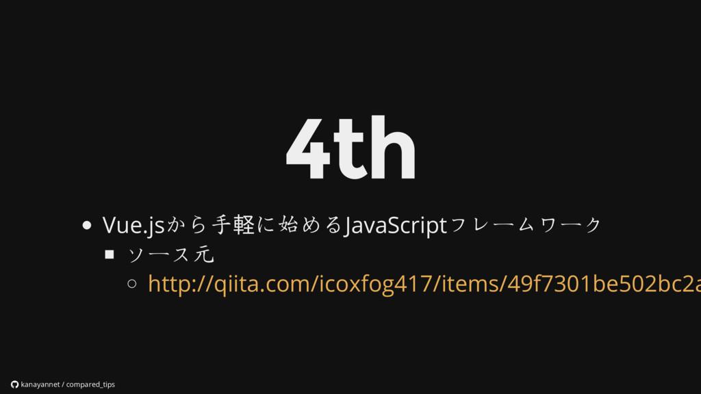 Vue.jsから手軽に始めるJavaScriptフレームワーク ソース元 http://qii...