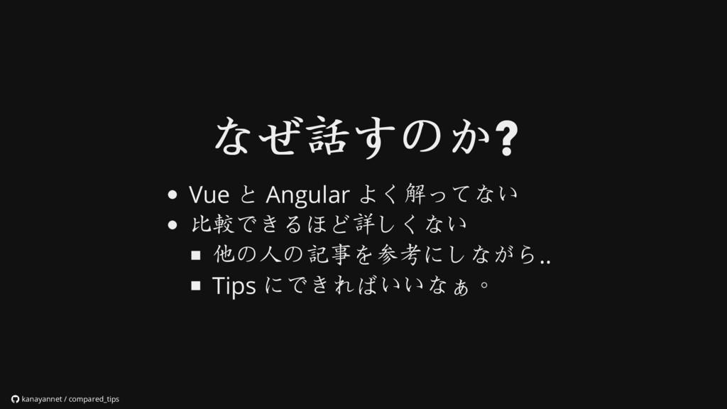 なぜ話すのか なぜ話すのか Vue と Angular よく解ってない 比較できるほど詳しくな...