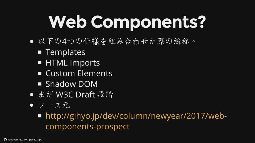 以下の4つの仕様を組み合わせた際の総称。 Templates HTML Imports Cus...