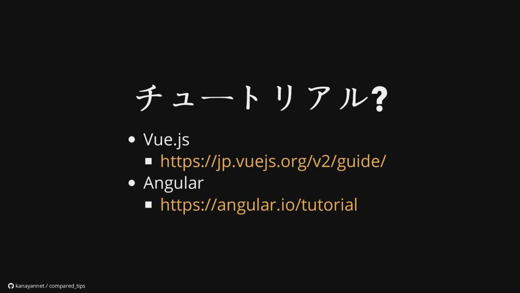 チュートリアル チュートリアル Vue.js Angular https://jp.vuejs...