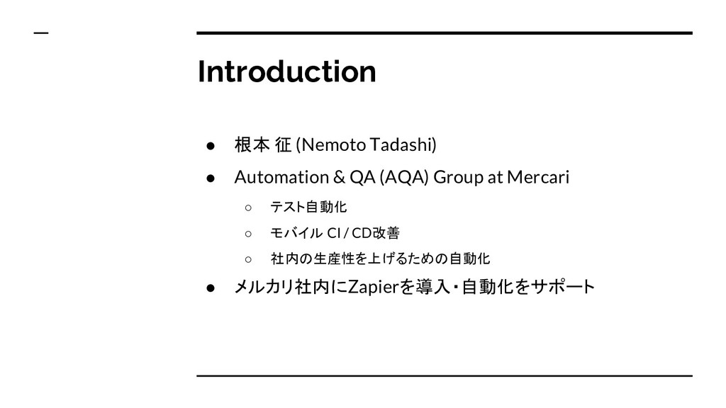 Introduction ● 根本 征 (Nemoto Tadashi) ● Automati...