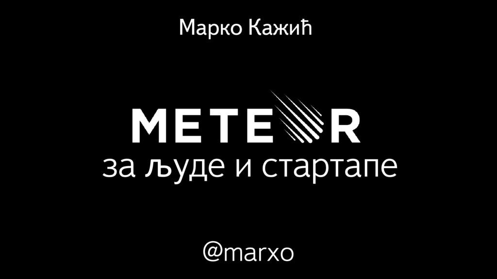 за људе и стартапе Марко Кажић @marxo