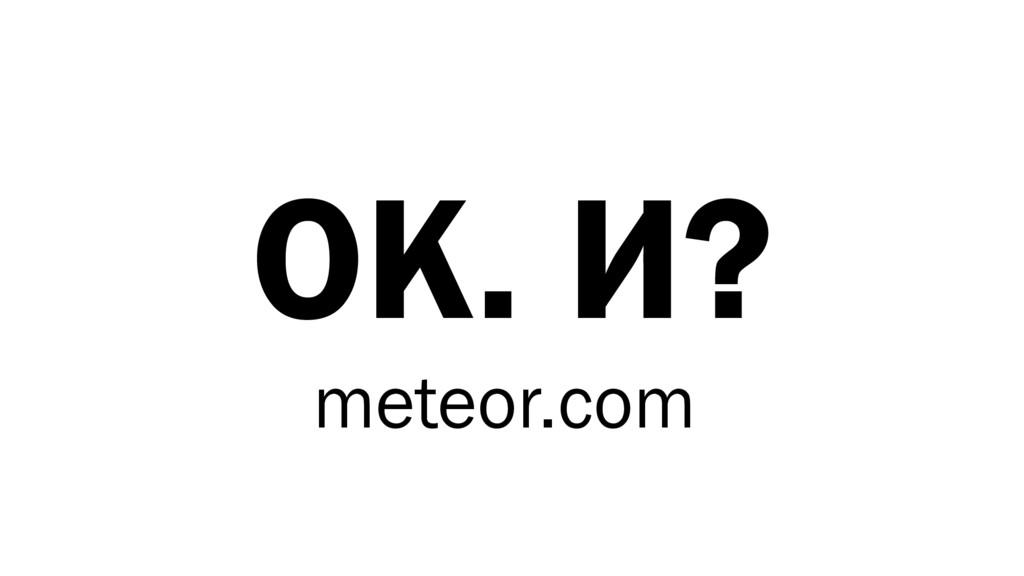 OK. И? meteor.com