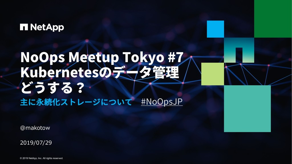 NoOps Meetup Tokyo #7 Kubernetesのデータ管理 どうする? 主に...