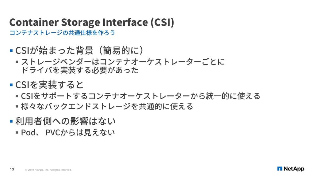 Container Storage Interface (CSI) § CSIが始まった背景(...