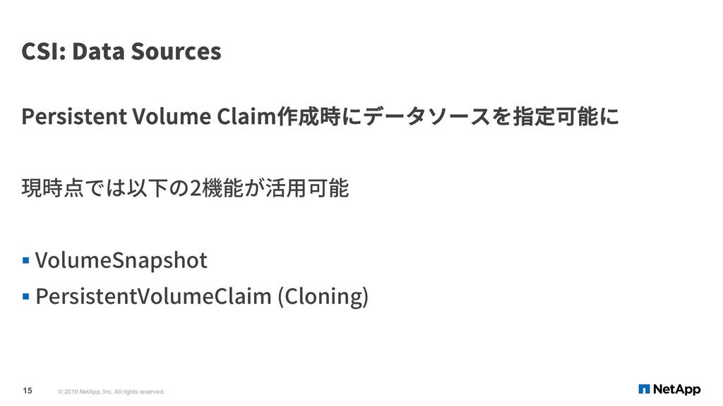 CSI: Data Sources Persistent Volume Claim作成時にデー...