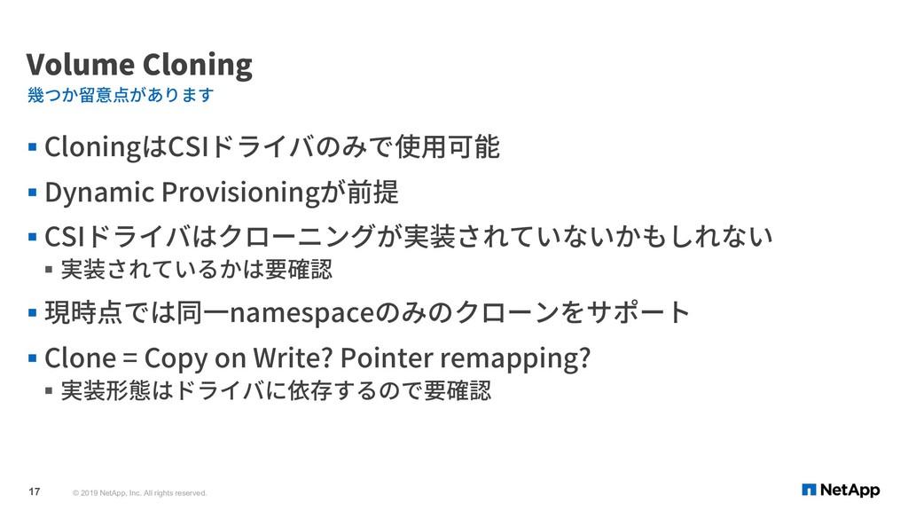 Volume Cloning § CloningはCSIドライバのみで使⽤可能 § Dynam...
