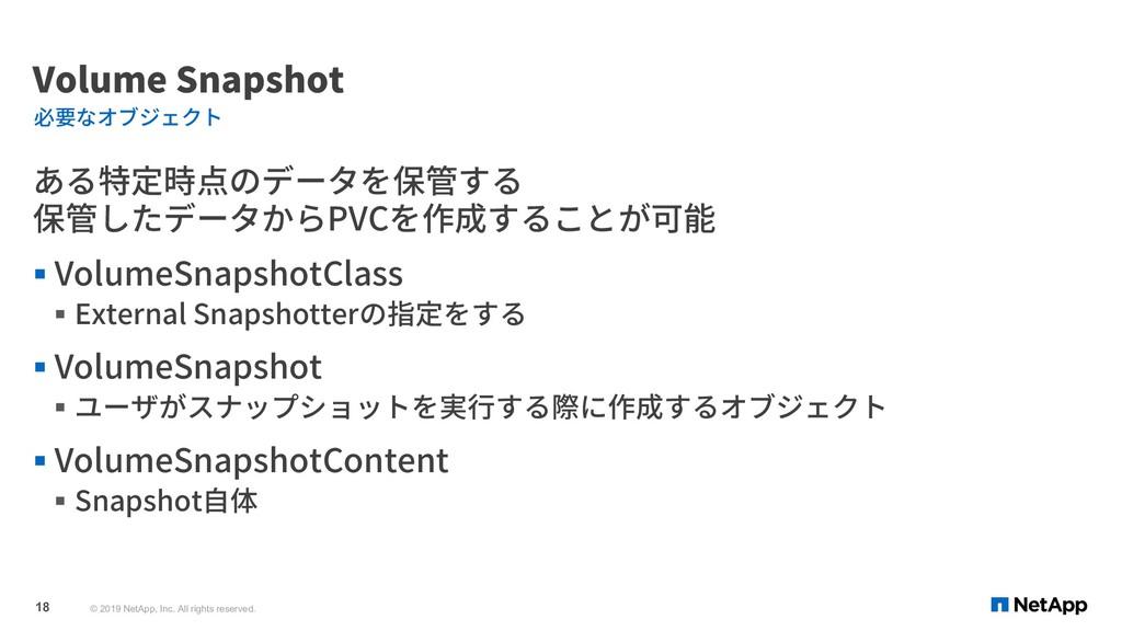 Volume Snapshot ある特定時点のデータを保管する 保管したデータからPVCを作成...
