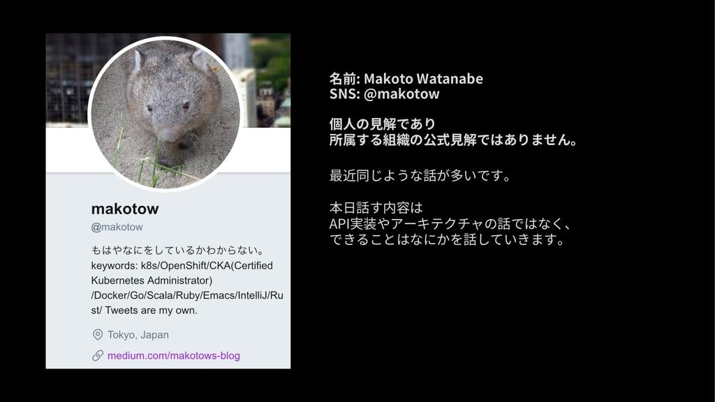 名前: Makoto Watanabe SNS: @makotow 個⼈の⾒解であり 所属する...