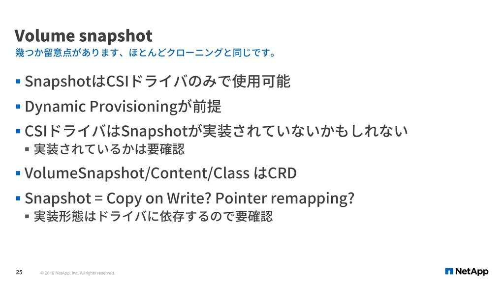 Volume snapshot § SnapshotはCSIドライバのみで使⽤可能 § Dyn...