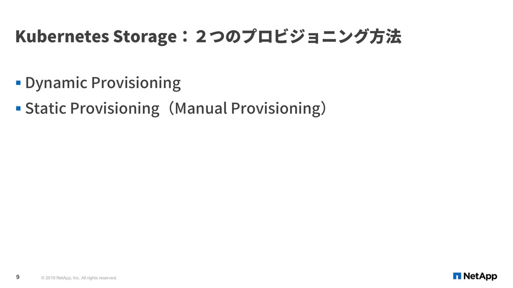 Kubernetes Storage:2つのプロビジョニング⽅法 § Dynamic Prov...