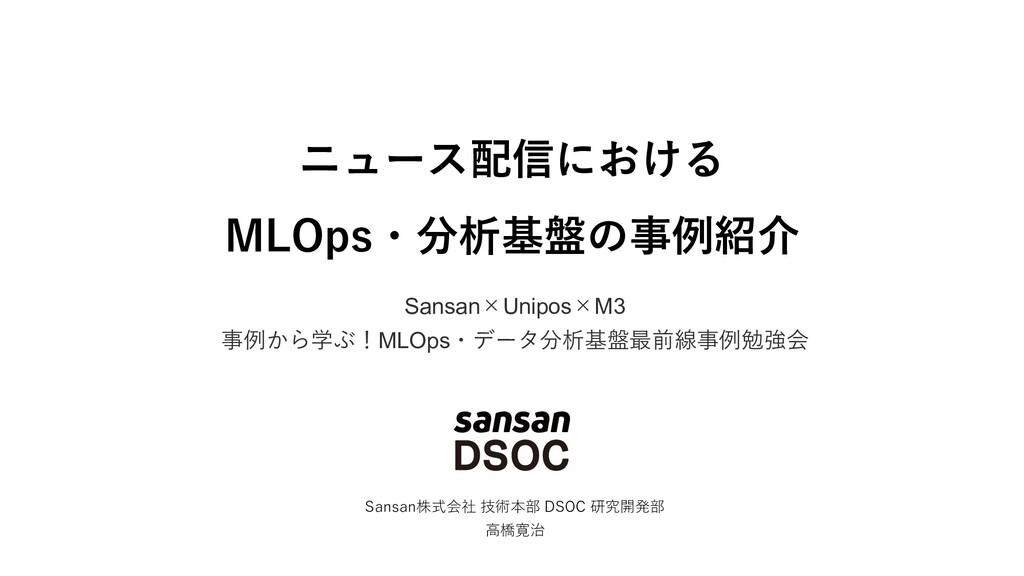ニュース配信における MLOps・分析基盤の事例紹介 Sansan株式会社 技術本部 DSOC...
