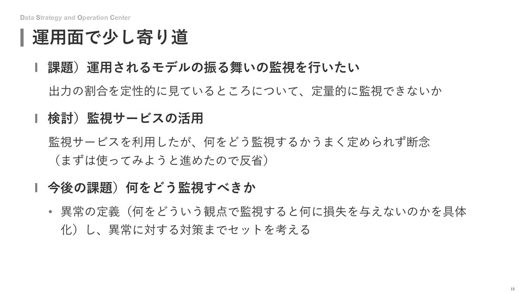 Data Strategy and Operation Center 運⽤⾯で少し寄り道 13...
