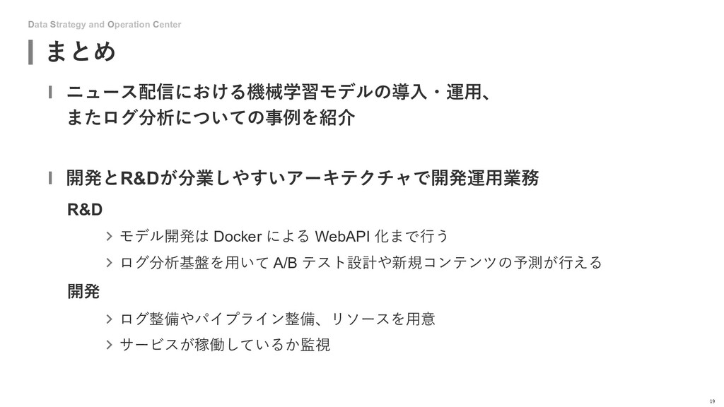 Data Strategy and Operation Center まとめ 19 ニュース配...
