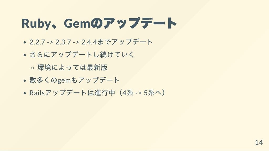 Ruby 、Gem のアップデート 2.2.7 -> 2.3.7 -> 2.4.4 までアップ...