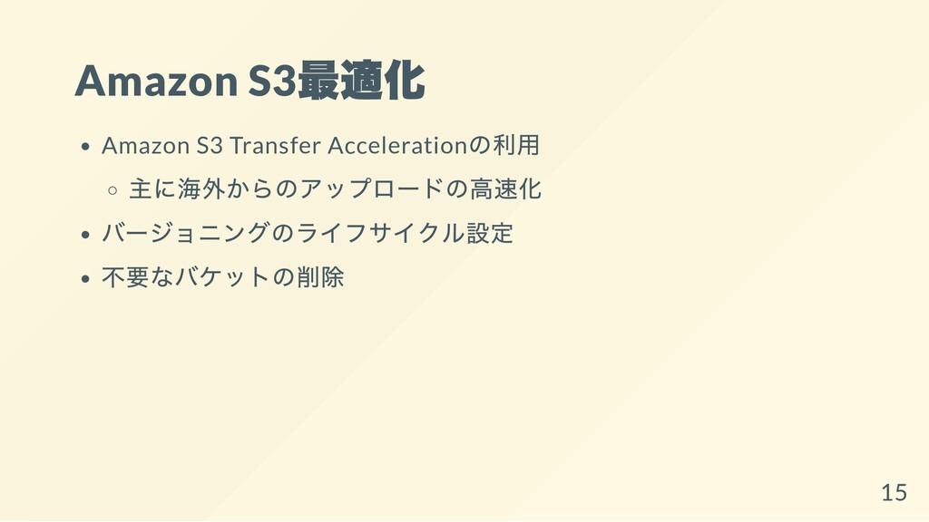 Amazon S3 最適化 Amazon S3 Transfer Acceleration の...