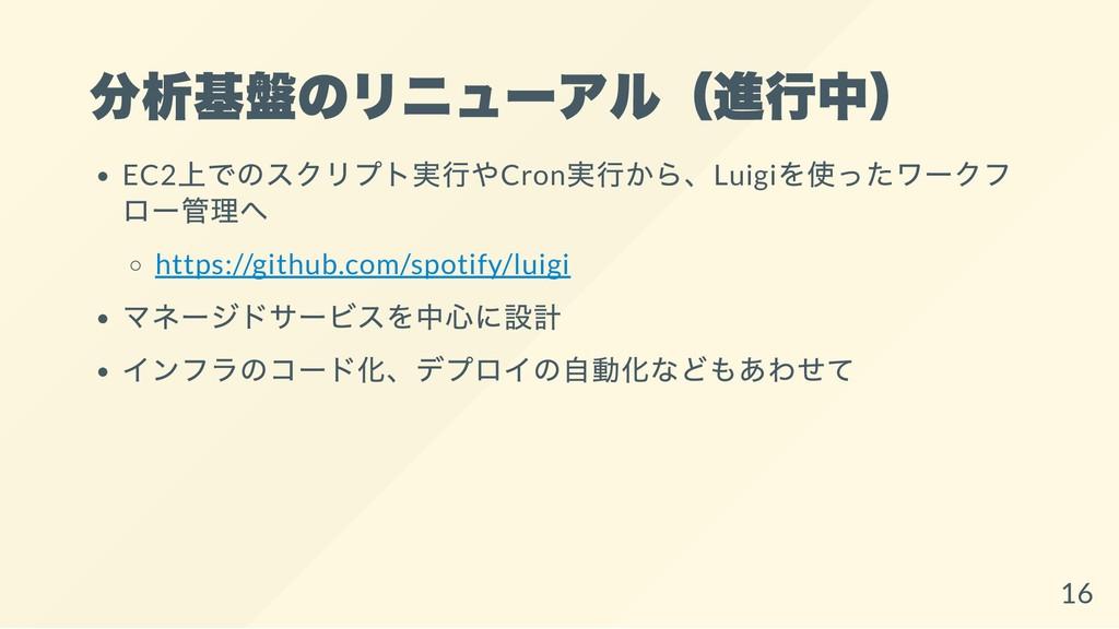 分析基盤のリニューアル(進行中) EC2 上でのスクリプト実行やCron 実行から、Luigi...