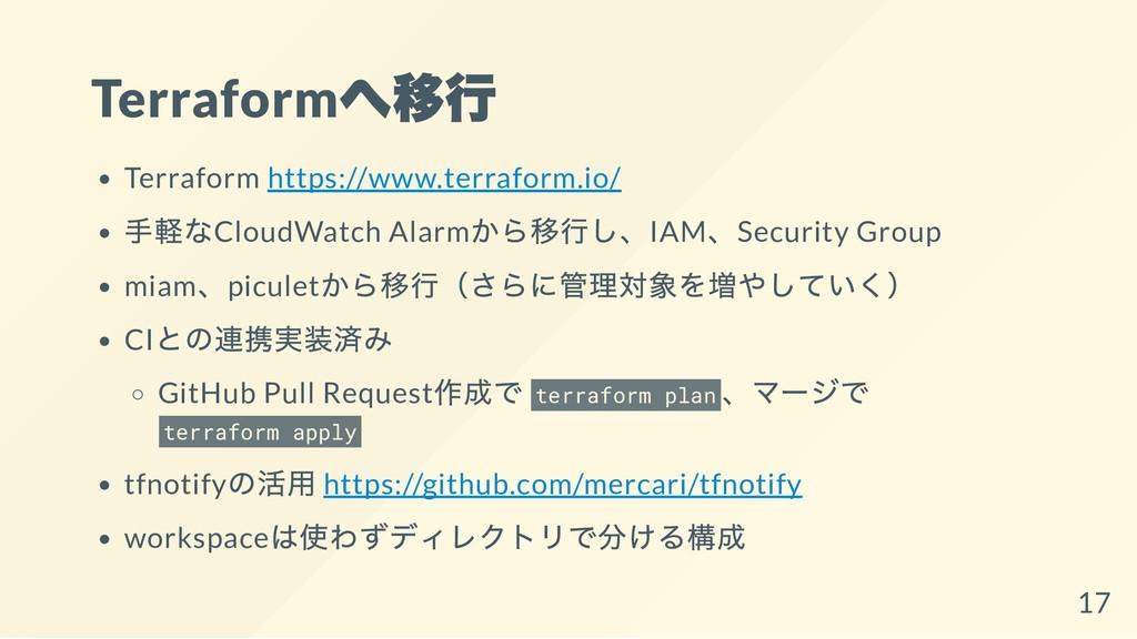 Terraform へ移行 Terraform https://www.terraform.i...