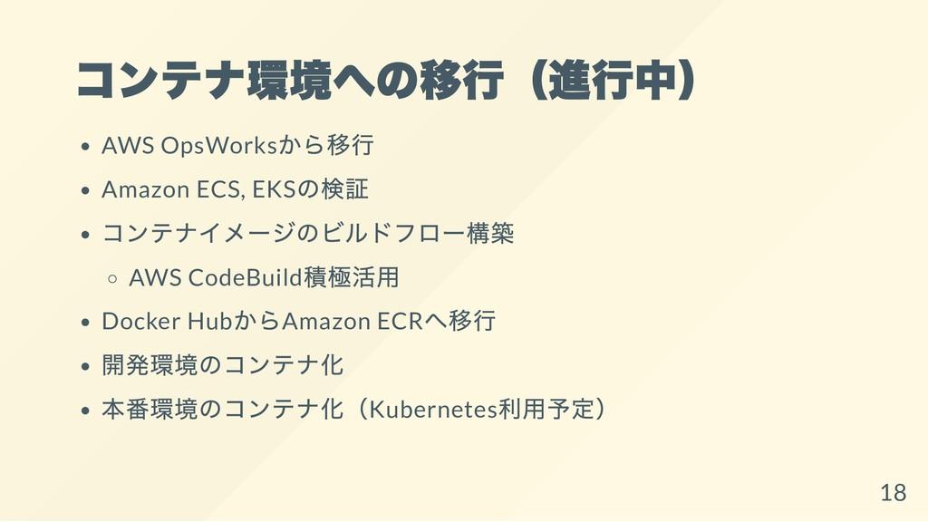 コンテナ環境への移行(進行中) AWS OpsWorks から移行 Amazon ECS, E...