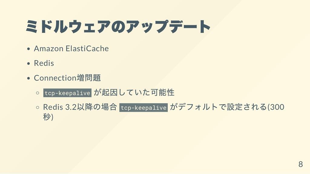 ミドルウェアのアップデート Amazon ElastiCache Redis Connecti...