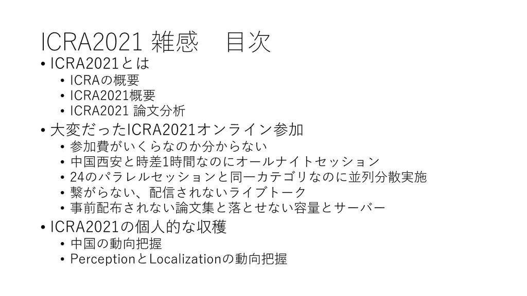 ICRA2021 雑感 目次 • ICRA2021とは • ICRAの概要 • ICRA202...