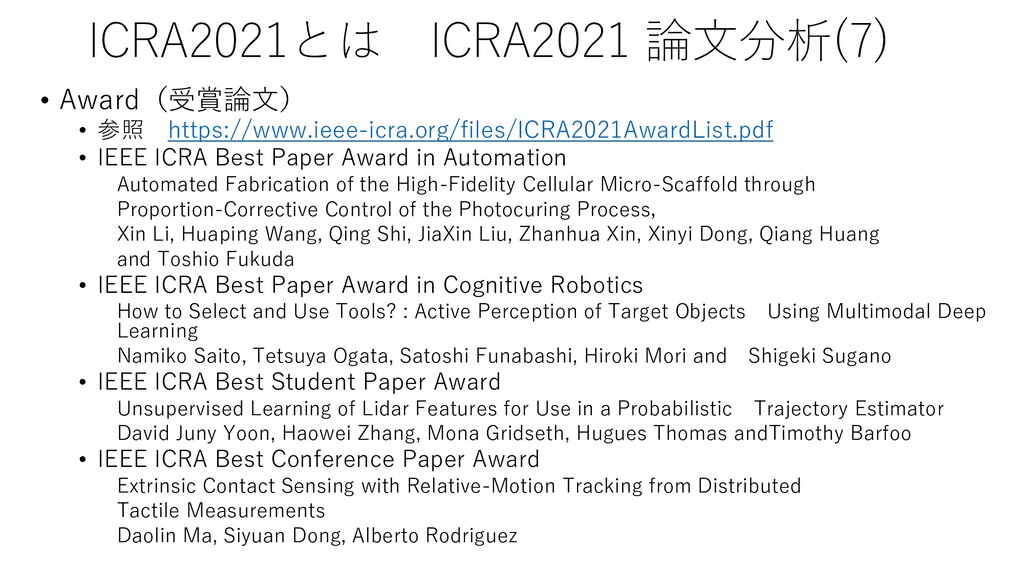 • Award(受賞論文) • 参照 https://www.ieee-icra.org/fi...