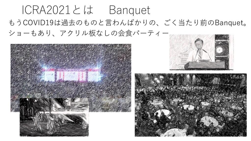 ICRA2021とは Banquet もうCOVID19は過去のものと言わんばかりの、ごく当た...