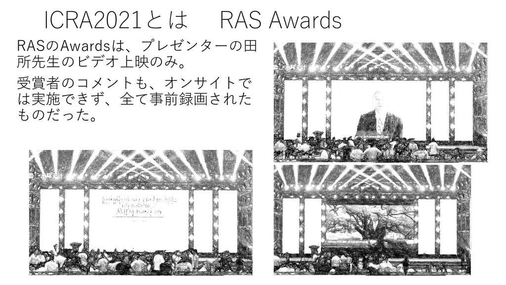 ICRA2021とは RAS Awards RASのAwardsは、プレゼンターの田 所先生の...